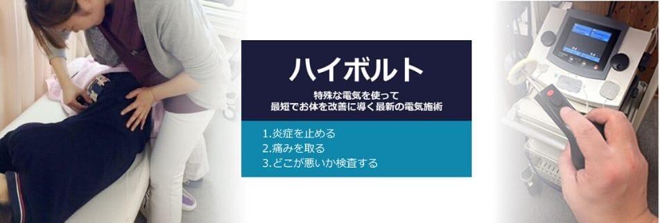 関村接骨院/関村道場レスリング/美容整体Re;cell~リセル